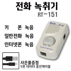 RT151자동전화녹취/당일배송/전화녹음기/녹취전화기