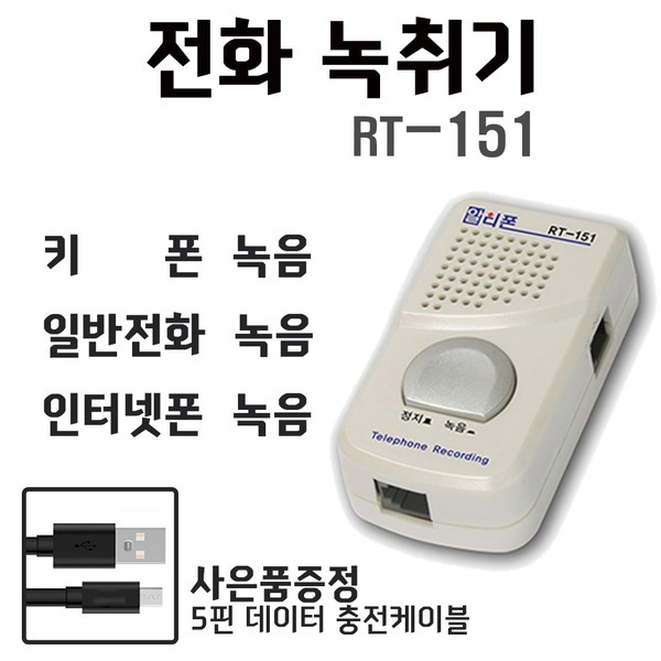 RT151자동전화녹취기/당일배송/전화녹음기/녹취전화기