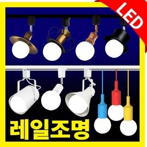 레일조명 레일등 LED주방등 전등 등기구 인테리어조명