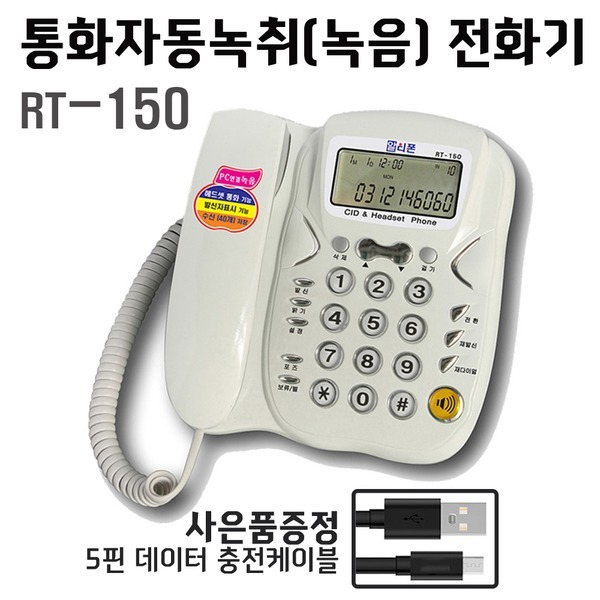 RT150전화녹취/당일발송/녹취전화기/녹취기/전화녹음