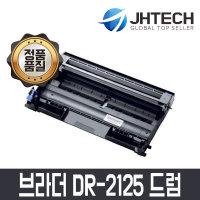 DR-2125 호환드럼/HL-2140 2150N MFC-7450 DCP-7030