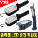 쏠라젠 국산 충전식 LED 작업등/휴대용/캠핑/랜턴