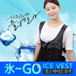 2019년형 신상품 빙고 얼음조끼 냉조끼 쿨 아이스조끼