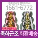축하 근조화환 근조바구니 특대화환 4단화환 쌀화환