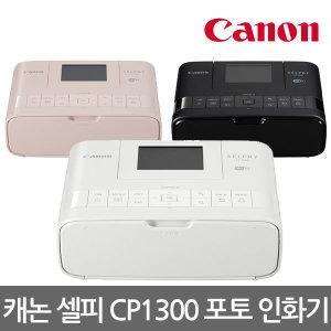 캐논코리아 정품 셀피 CP1300 포토프린터/인화기/캐논