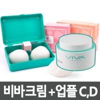 (순면생리대증정) 업플C D+비바크림 세트/정품판매처