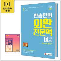 2018 한승연의 외환전문역 1종 한권으로 끝내기+무료 동영상