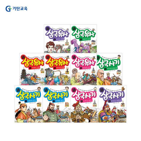 기탄교육 만화 삼국유사.사기 10권세트 외 1만원대 인기전집