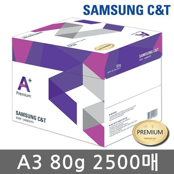 삼성 에이플러스 A3 복사용지(A3용지) 80g 1박스