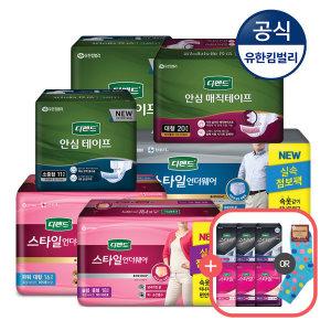 디펜드 스타일 언더웨어 72매+사은품 /성인용기저귀