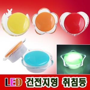 -건전지형 LED 취침등 수면등 무드등 침실등 수유등