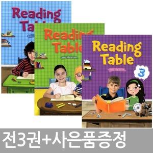 Reading Table 1 2 3 / 전3권+연필증정