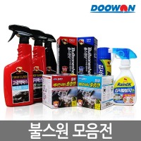 불스원/불스원샷/자동차용품/김서림방지/세차왁스광택