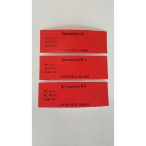 병원용 응급키트 비잔류 적색 (100x35)-100매