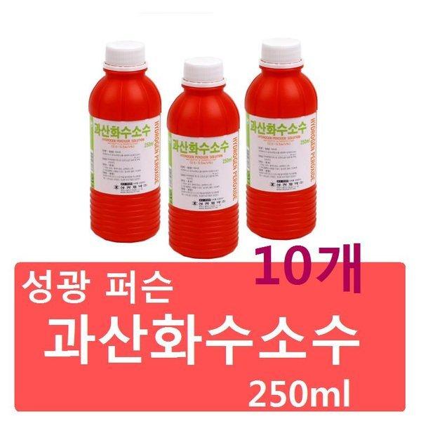 성광 과산화수소250ml(10통)H2O2 소독약