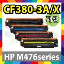 재생 CF380A CF381A CF382A CF383A MFP M476DW M476NW