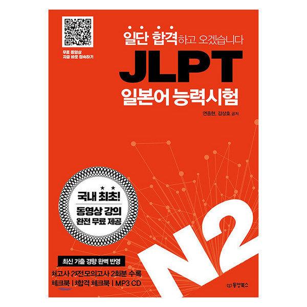 (동양북스) 일단 합격하고 오겠습니다 JLPT 일본어능력시험 N2
