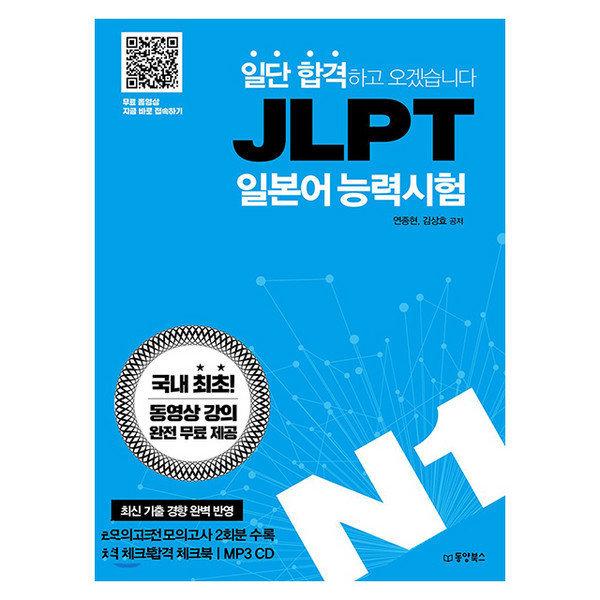 (동양북스) 일단 합격하고 오겠습니다 JLPT 일본어능력시험 N1