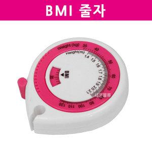 BMI측정줄자/일반형 BMI 줄자/허리줄자 다이어트줄자/