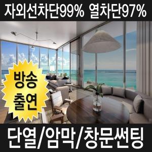 창문시트지 자외선99%열차단97% 썬팅필름 단열필름