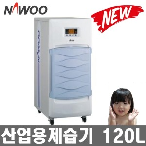 NED-120 나우이엘 산업용제습기/1일120L/물통자연배수