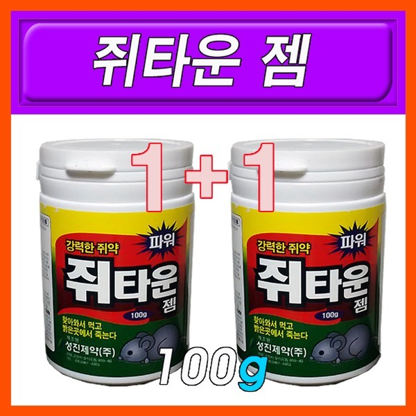 성진제약/쥐타운잼/쥐약/100g 1+1(2통)/과립형/살충제