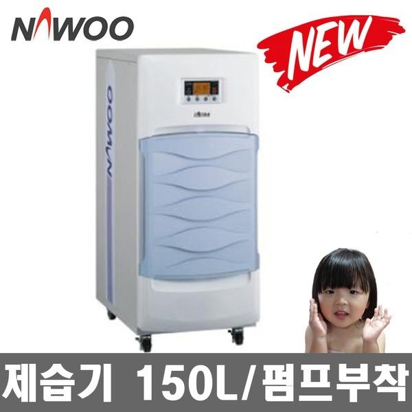 NED-150P 나우이엘 산업용 제습기/ 1일 150L / 펌프형