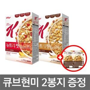 뉴트리핏 살구+헤이즐넛 2박스 + 큐브현미2봉지증정