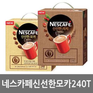 신선한모카/리치480T(240Tx2) 모카/리치360T(180Tx2)