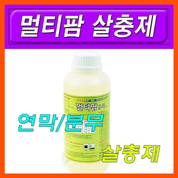 멀티팜/연막분무/살충제/파리약/모기약/바퀴벌레약