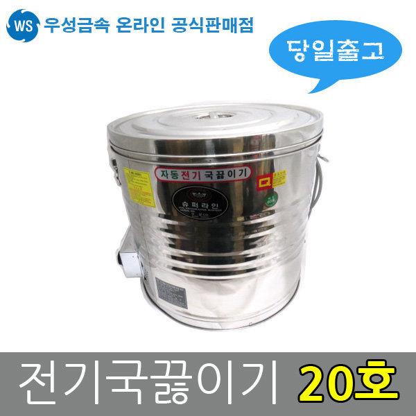 우성금속 스텐 전기 국통 국끓이기 보온  20호(20L)