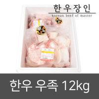 한우 우족12kg/모듬뼈 대량 도매 벌크