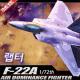 아카데미 / 1/72 폭격기 랩터 / 미공군 전투기 렙터 전폭기 f22 항공기 프라모델 f22a 에어로