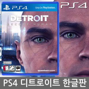PS4 디트로이트 비컴 휴먼 한글판 / DETROIT 새제품