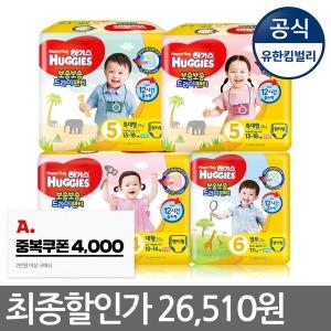 .하기스 보송팬티 4~6단계X4팩/보송보송드라이/기저귀