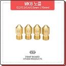 MK8 노즐/고급형/0.2/0.3/0.4/0.5mm/1.75mm