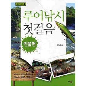 루어낚시 첫걸음 -민물편  예조원   조홍식  낚시 첫걸음 4