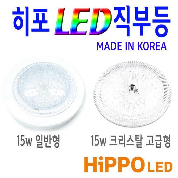 히포 LED직부등 원형 크리스탈 15w/DE-215EC