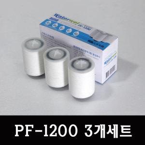 워터웰 녹물필터 염소제거 연수기 정수필터 PF-1200