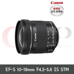 EF-S 10-18mm f/4.5-5.6 IS STM (캐논 공식 총판)