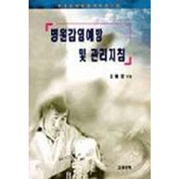 병원감염예방및관리지침  고려의학   김용호