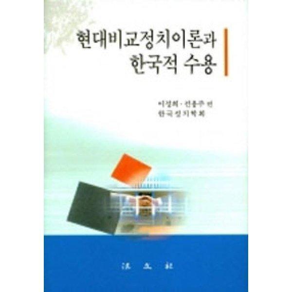 현대 비교정치 이론과 한국적 수용  법문사   이정희.전용주