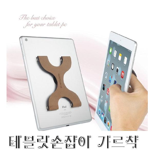 가르착 테블릿 아이패드 갤럭시텝 손잡이