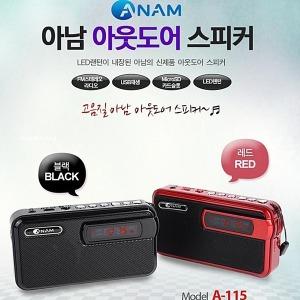 아남 효도라디오A-115/고출력스피커/LED랜턴/FM라디오