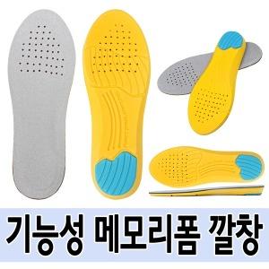 기능성 메모리폼 깔창 (HTN01) 메모리폼/벨벳원단