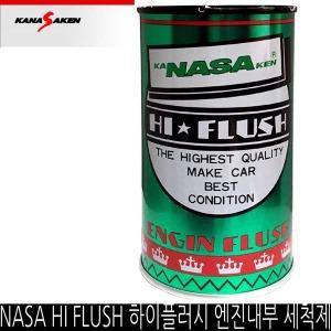 NASA HI FLUSH 엔진내부 세척제 플러싱 슬러지제거