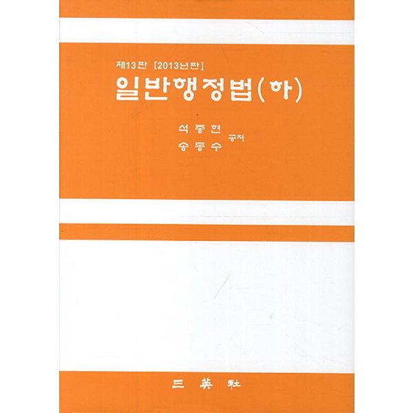 일반행정법 - 하 13판   삼영사   석종현  송동수
