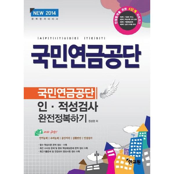 대졸공채 국민연금공단 인 적성검사 시험대비 (2014)  한교원   정성영 외
