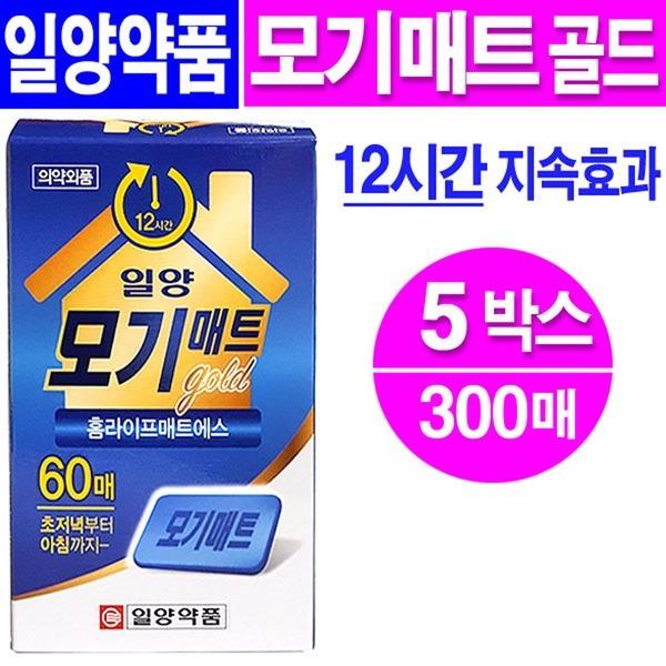 일양 모기매트 골드- 5갑(총300매)/전자모기향/홈매트