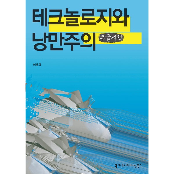 테크놀로지와 낭만주의 - 큰글씨책  커뮤니케이션북스   이호규  2009년 문화체육관